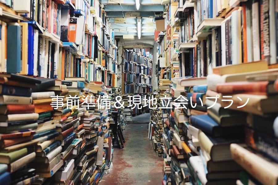 Books 768426 1280 のコピー
