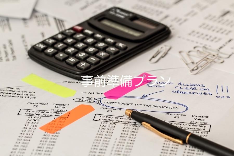 Calculator 1044173 1280 のコピー