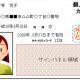 マイナンバー制度 「通知カード」「個人番号カード」を紛失したら?